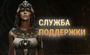 sluzhba-podderzhki-sol-casino